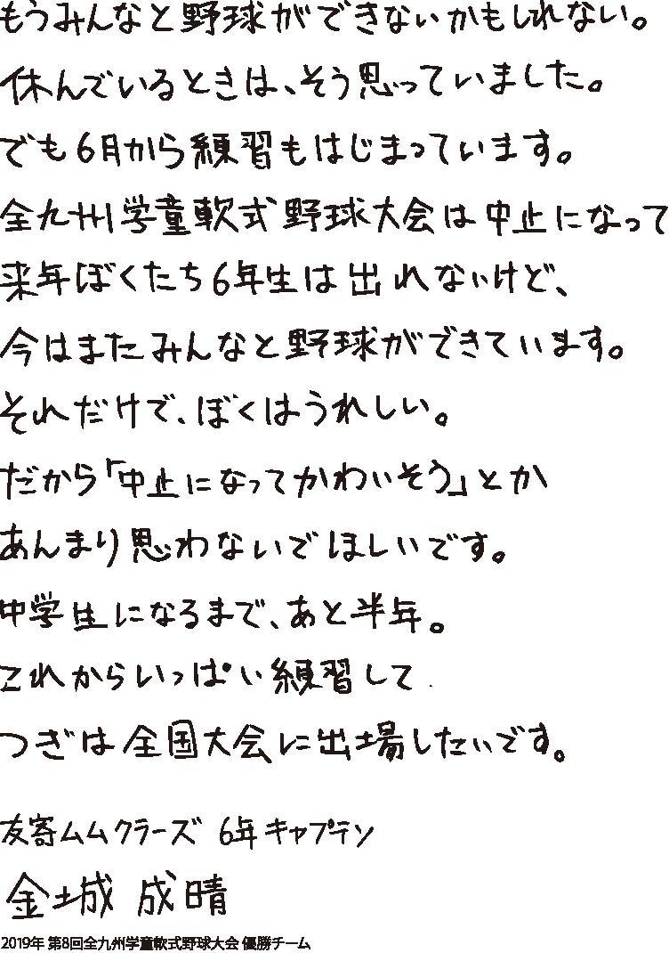 2019年 第8回全九州学童軟式野球大会 優勝チーム 友寄ムムクラーズ 6年キャプテン 金城成晴メッセージ